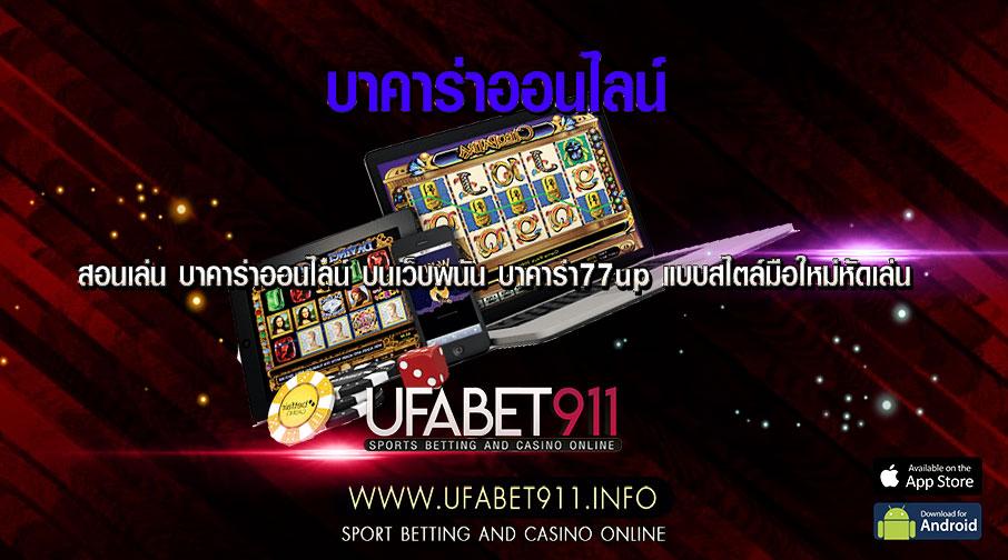 บาคาร่า77up